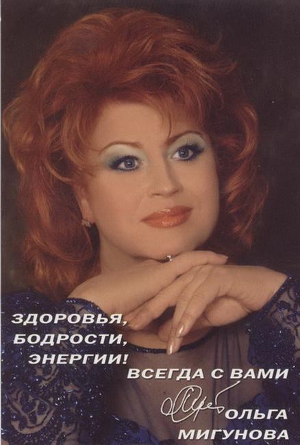 Мигунова Ольга
